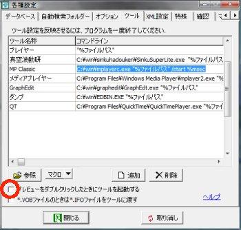 Setup_tool2