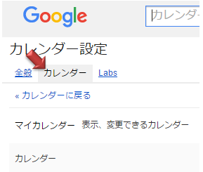 Googlecal_setting1