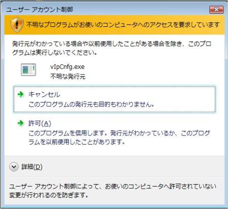 Vista_uac_vipconfig